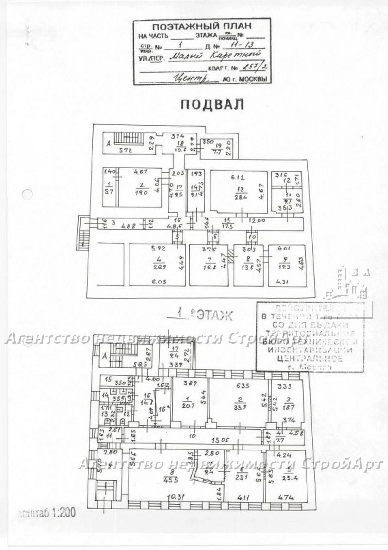 2018 Особняк в аренду м. Цветной бульвар, м.Каретный пер. 13, 990 кв.м без комиссии