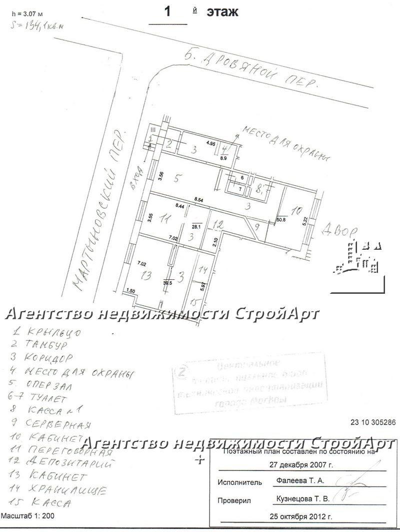 7091 Аренда помещения под банк м. Таганская Б. Дровяной пер. 18, 134 кв.м без комиссии!