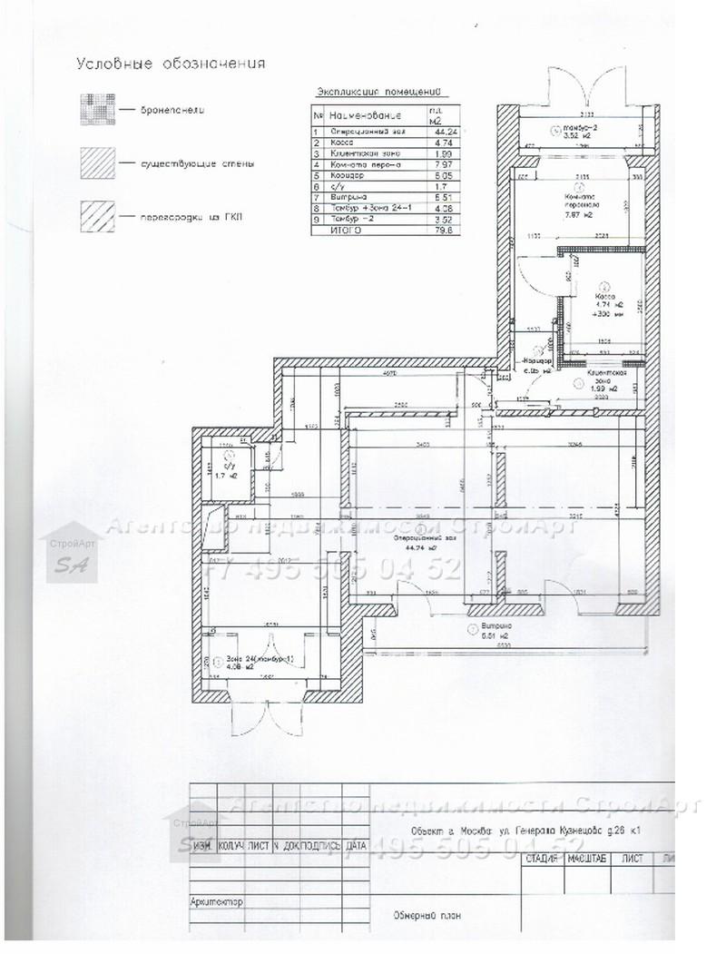 Аренда помещения под банк ул. Генерала Кузнецова д.26, 82 кв.м без комиссии