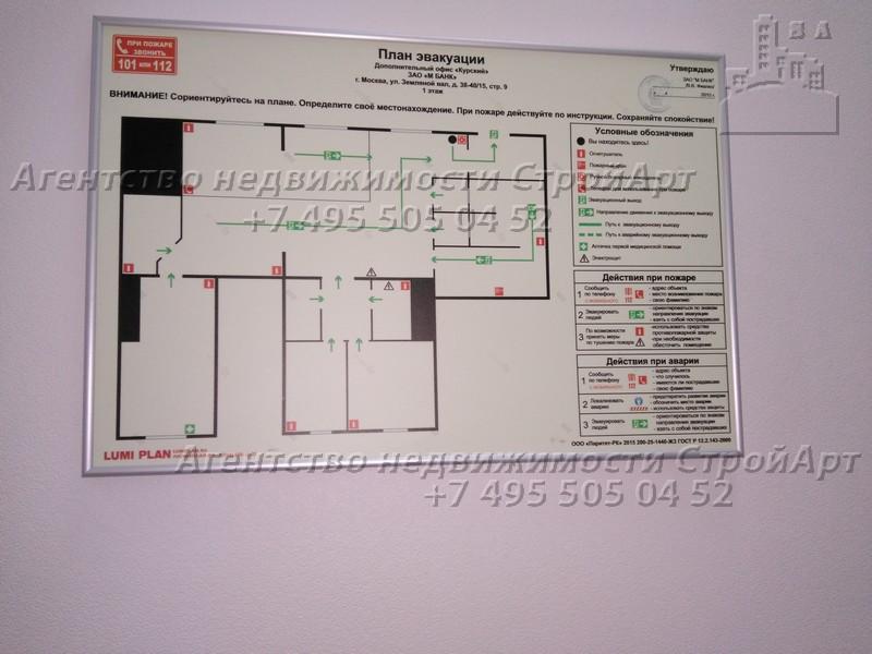 Аренда помещения под банк м. Курская, Земляой вал 38, 137кв.м без комиссии