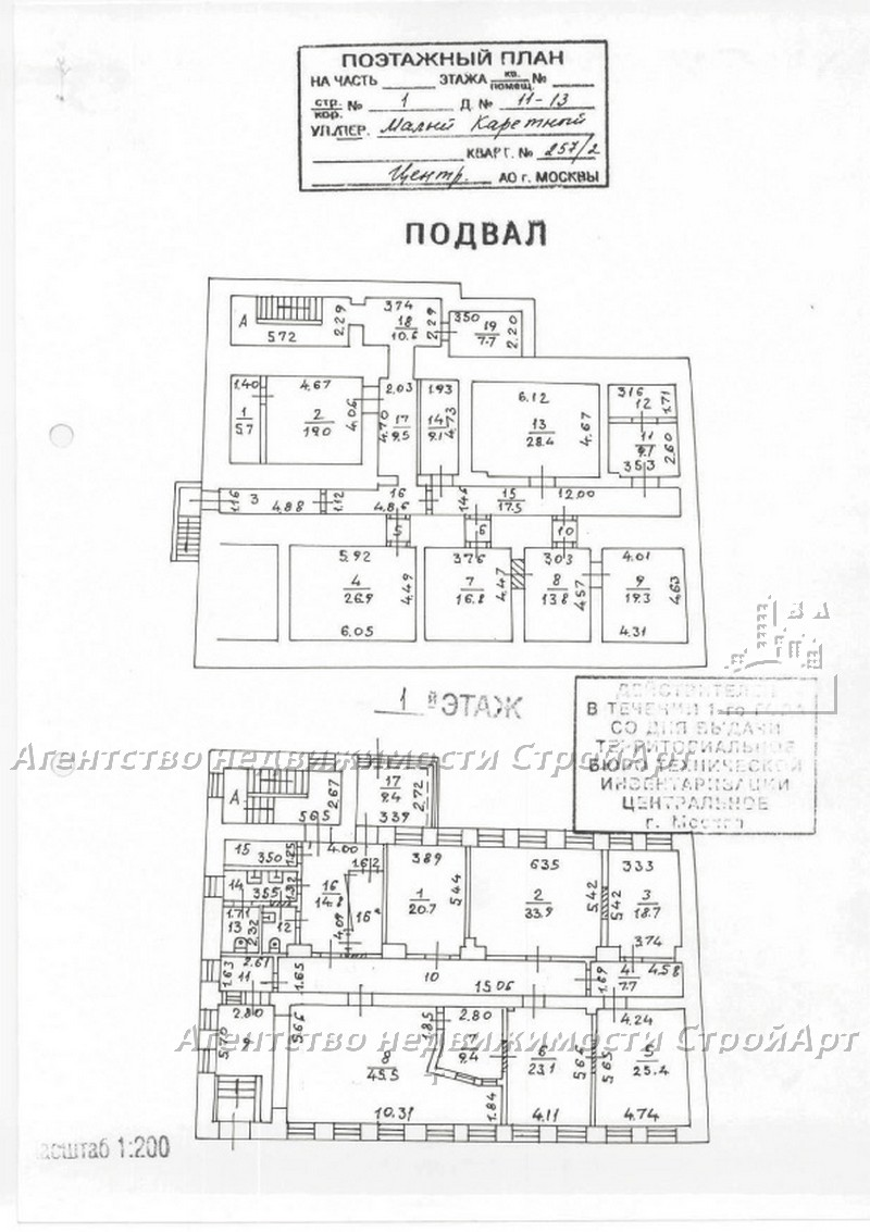 2018 Аренда особняка под банк м. Цветной бульвар, М.Каретный пер. 13, 990 кв.м без комиссии