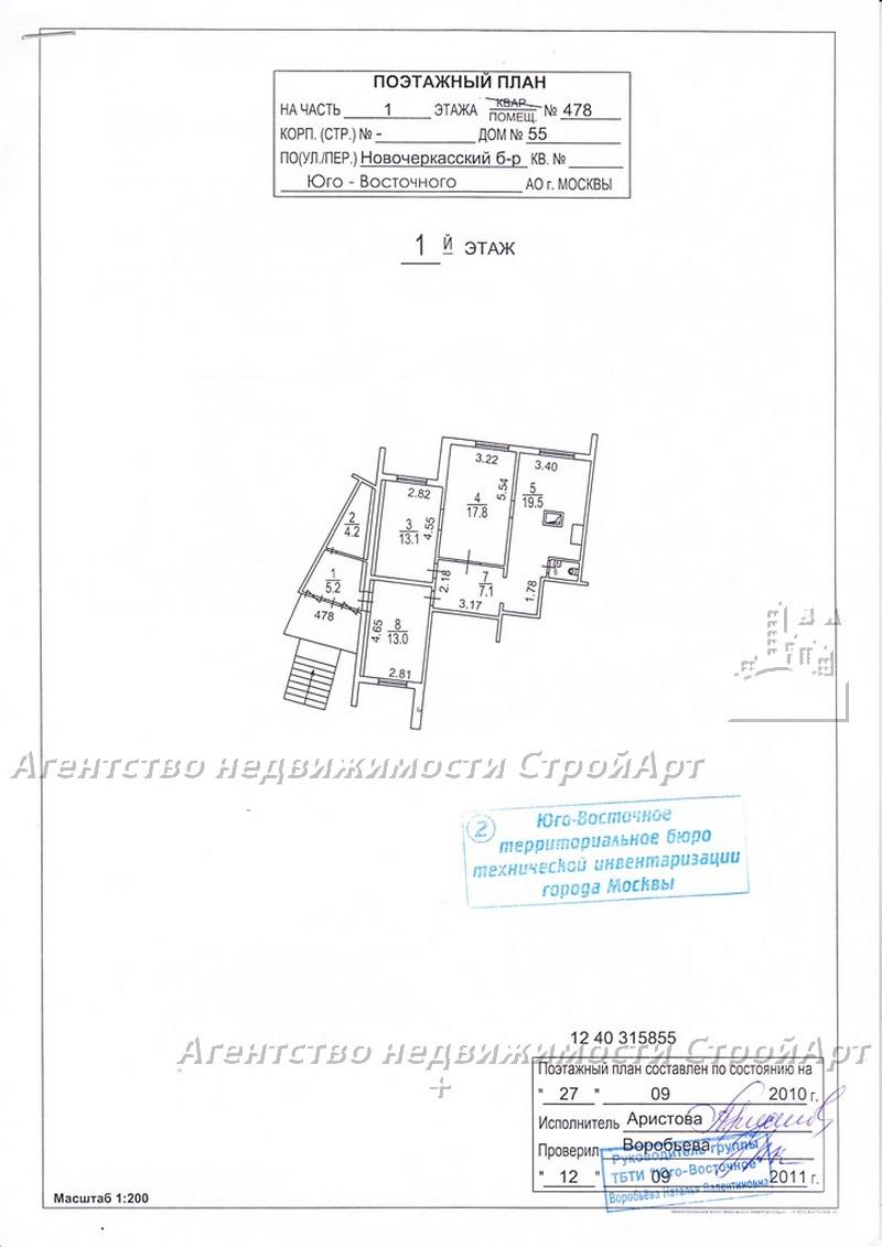 5062 Аренда помещения под банк 81 м2 м. Марьино, Новочеркасский бульвар 55 без комиссии