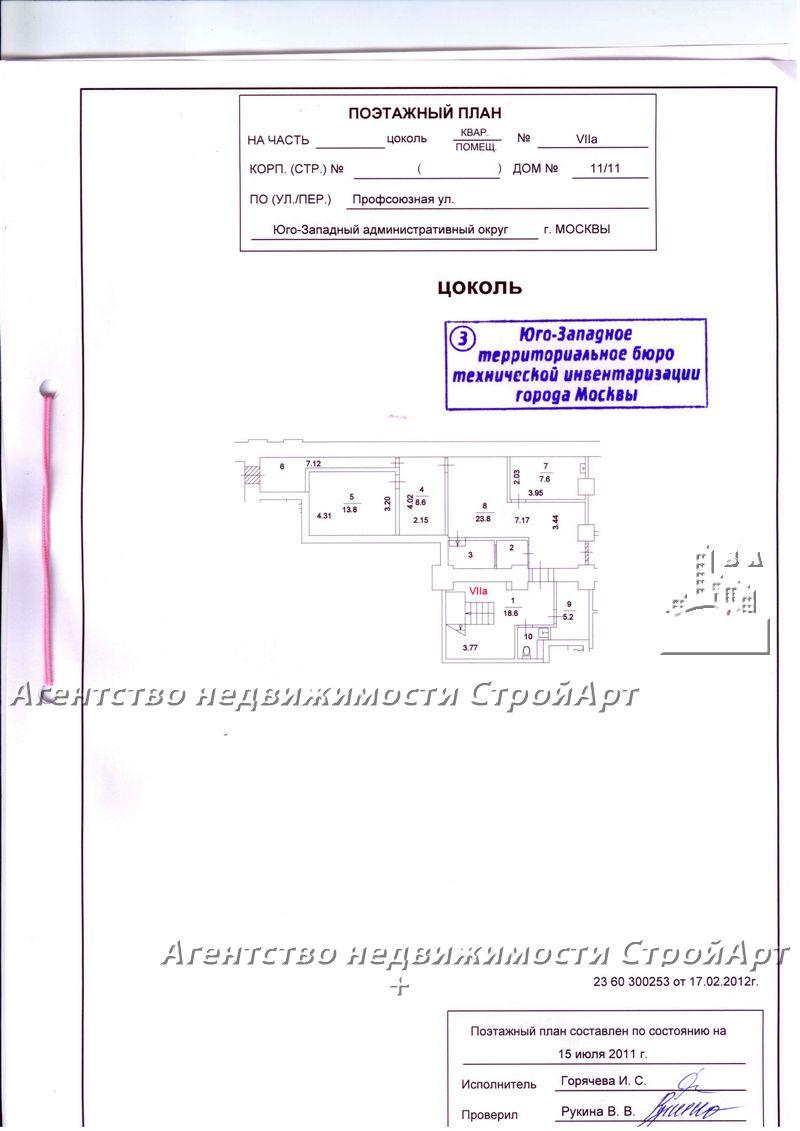 5115 Аренда банковского помещения м.Профсоюзная, Профсоюзная 11, 208 кв.м без комиссии
