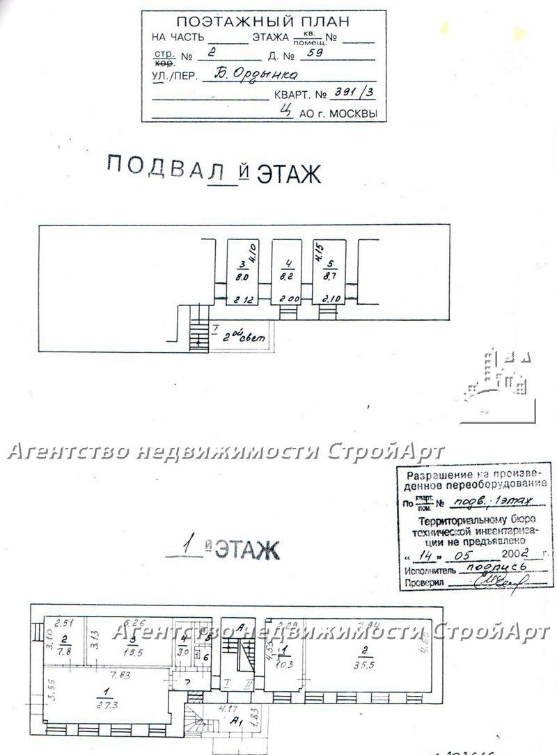 7967 Аренда особняка ул. Б. Ордынка 59с2, 500кв.м от собственника.
